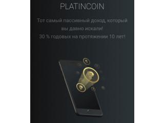 PLATINCOIN — пассивный доход для каждого благодаря революционной блокчейн-технологии: 30% в год, 10 лет
